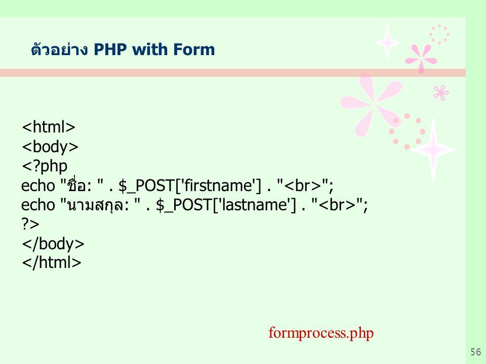 ตัวอย่าง PHP with Form <html> <body> < php. echo ชื่อ: . $_POST[ firstname ] . <br> ; echo นามสกุล: . $_POST[ lastname ] . <br> ;